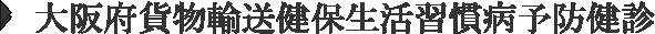 大阪府貨物輸送健保生活習慣病予防健診